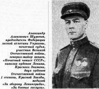 Александр Алексеевич Шурепов