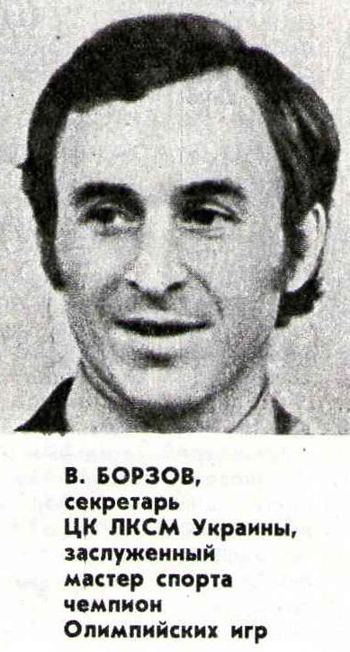 Б. Борзов