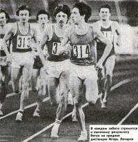 Бегун на средние дистанции Игорь Лотарев