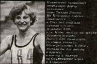 Чемпионка мира Тамара Быкова