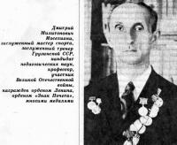 Дмитрий Иоселиани