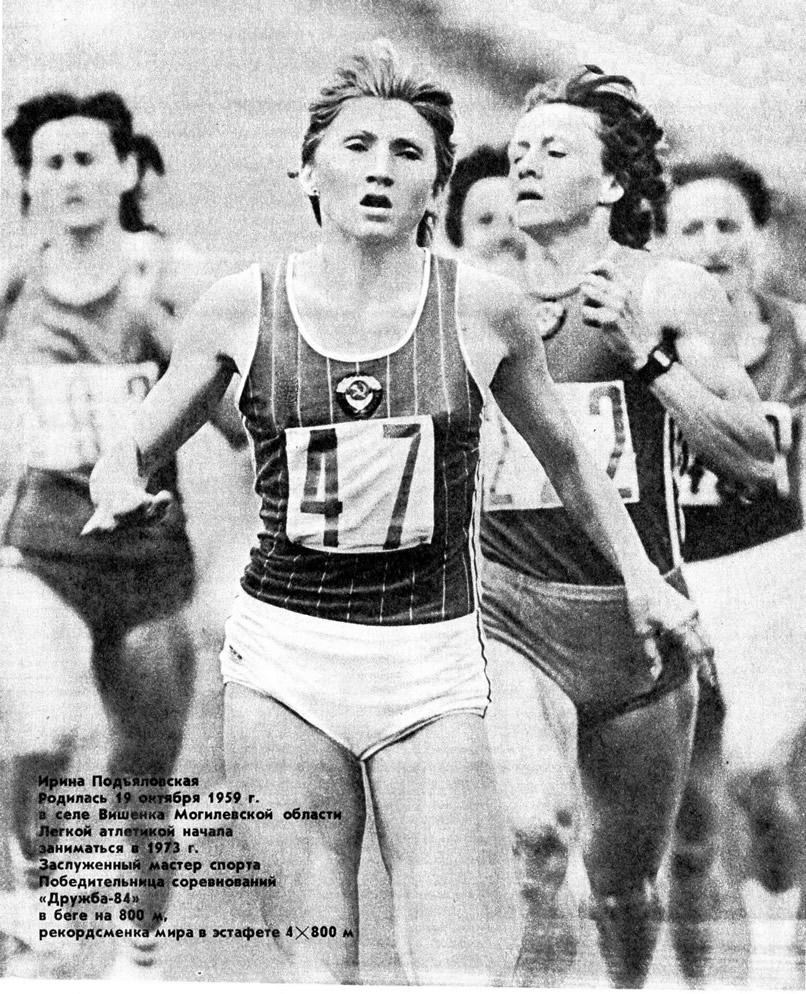 Ирина Подъяловская на соревнованиях