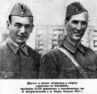 Леонид Митропольский и Али Исаев. Снимок 1941 года