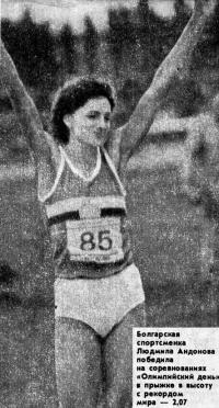 Людмила Андонова в прыжке в высоту с рекордом мира — 2,07