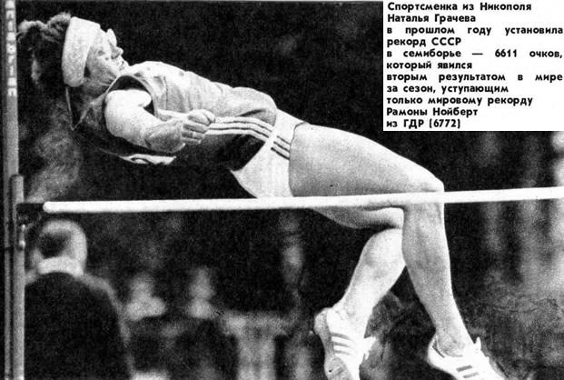 Натальи Грачева