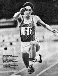 Олег Проценко во время прыжка