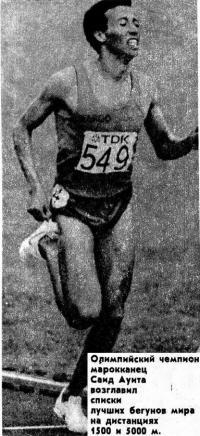 Олимпийский чемпион марокканец Саид Ауита