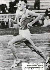 Олимпийский чемпион П. Болотников