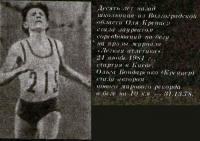Оля Крениер
