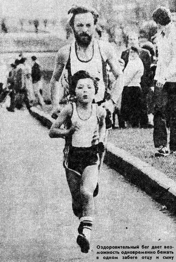 Оздоровительный бег позволяет бежать в одном забеге отцу и сыну
