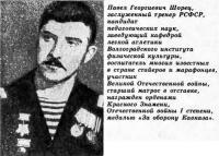 Павел Георгиевич Шорец