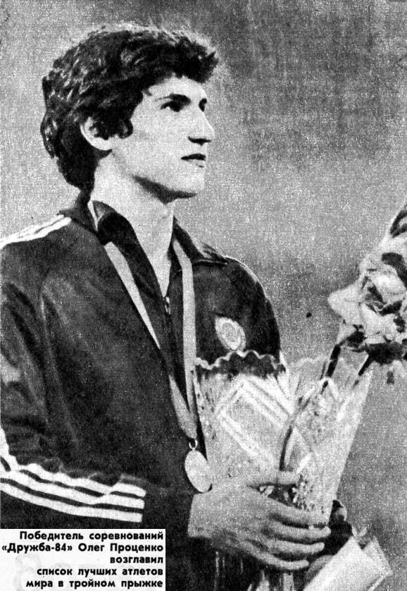 Победитель соревнований «Дружба-84» Олег Проценко