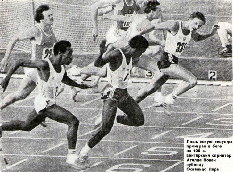 Проиграл в беге на 100 м Атилла Ковач кубинцу Освальдо Лара