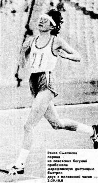 Раиса Смехнова пробежала марафон быстрее двух с половиной часов