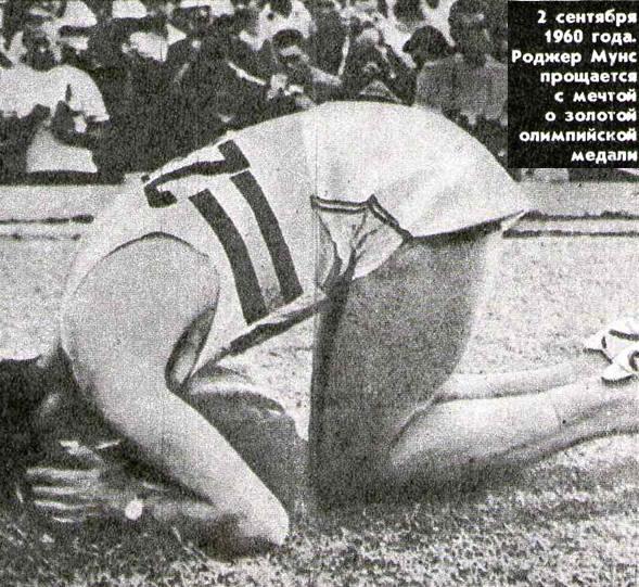 Роджер Муне прощается с мечтой о золотой олимпийской медали