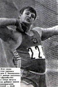 С. Каснаускас