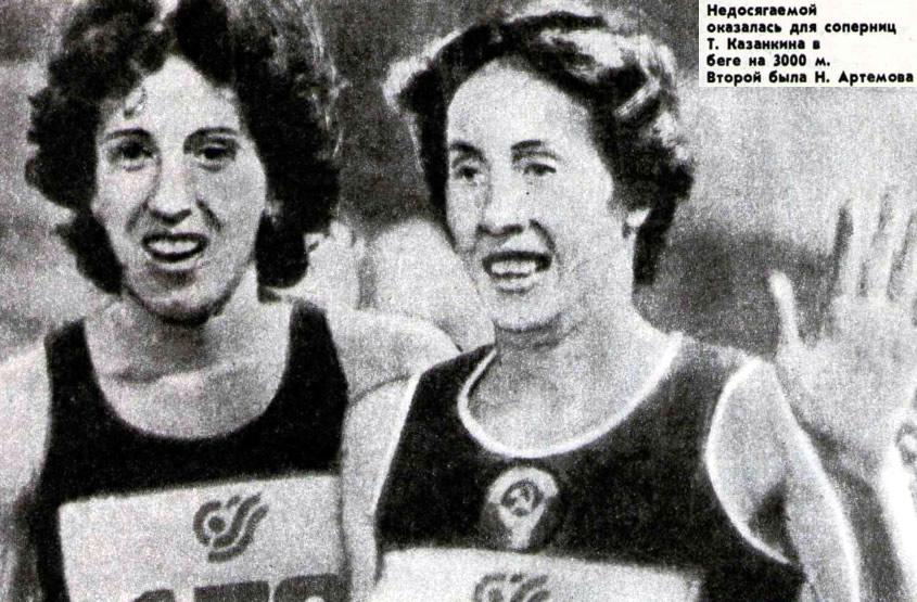 Т. Казанкина и Н. Артемова