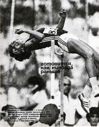 Тамара Быкова летит над планкой