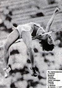 Валерий Середа в Италии
