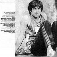Виктор Маркин на Московской олимпиаде