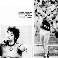 Ядро Лисовской пролетает 22,53 — это новый мировой рекорд