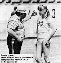Заслуженный тренер СССР Б. Ф. Щенников