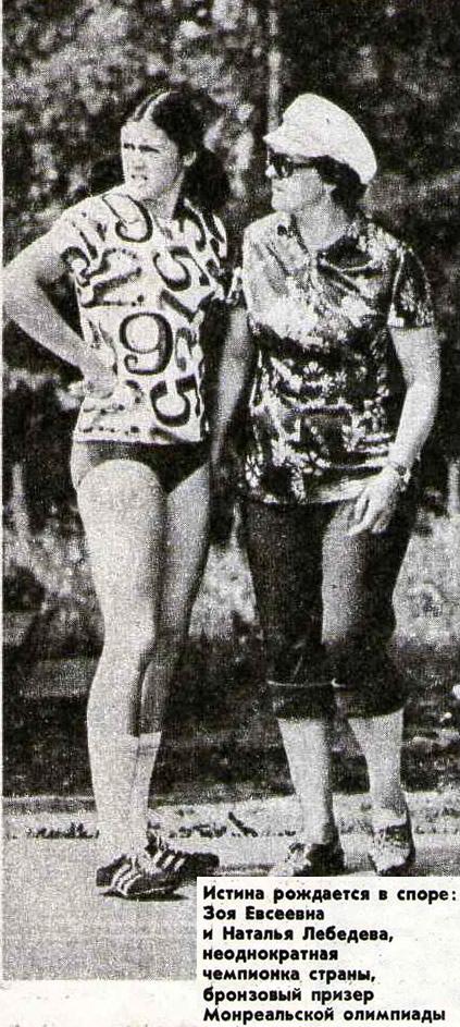 Зоя Евсеевна и Наталья Лебедева