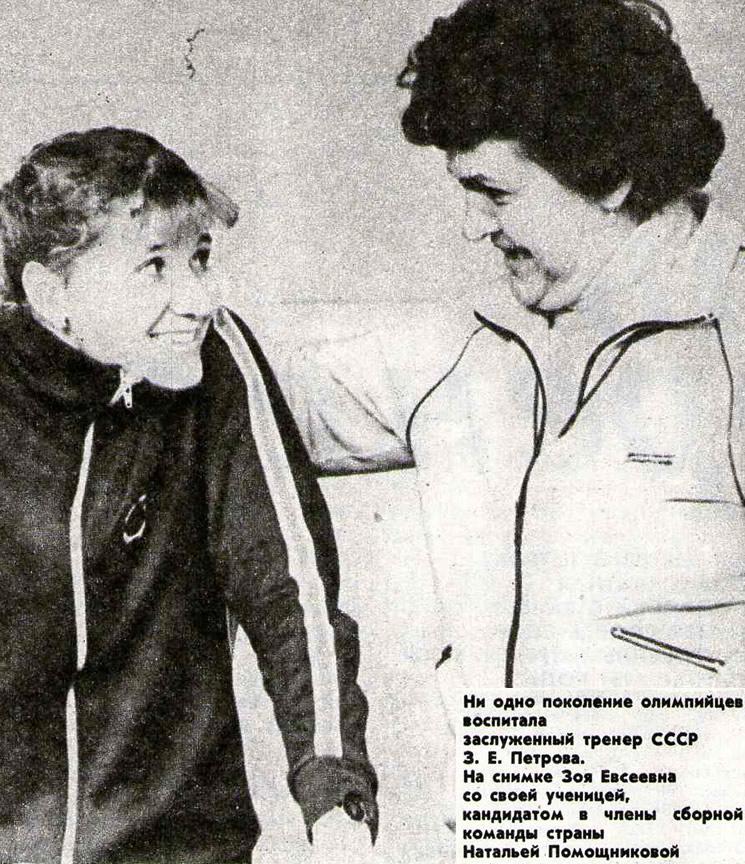 Зоя Евсеевна со своей ученицей Натальей Помощниковой