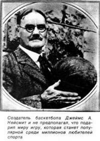 Создатель баскетбола Джеймс А. Нейсмит