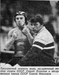 Сергей Копылов и тренер СССР Сергей Максимов