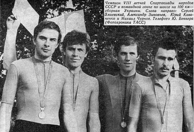 Слева направо: Сергей Змиевский, Александр Зиновьев, Юрий Козаченко и Михаил Чернов