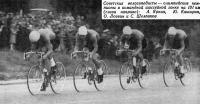 Советские велосипедисты А. Яркин, Ю. Каширин,  О. Логвин и С. Шелпаков