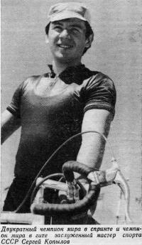 Заслуженный мастер спорта СССР Сергей Копылов