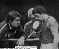 Чемпион Европы 1979 г. В. Рыбаков и главный тренер сборной СССР А. И. Киселев