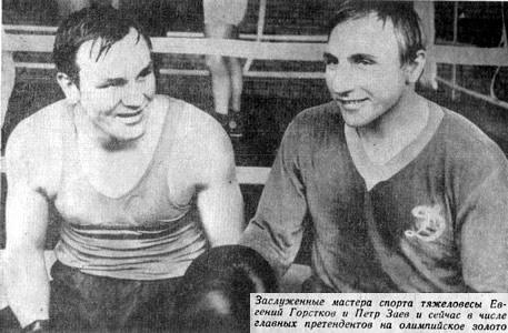 Заслуженные мастера спорта тяжеловесы Евгений Горстков и Петр Заев