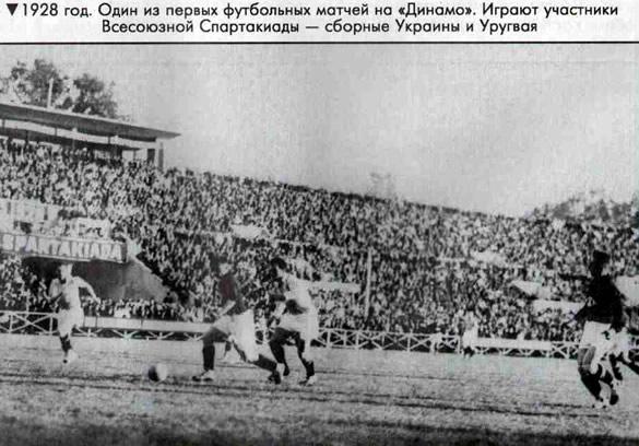 1928 год. Один из первых футбольных матчей на «Динамо»