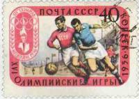1956 г. В то время наши футболисты заслуживали того, чтобы в их честь выпускали марки