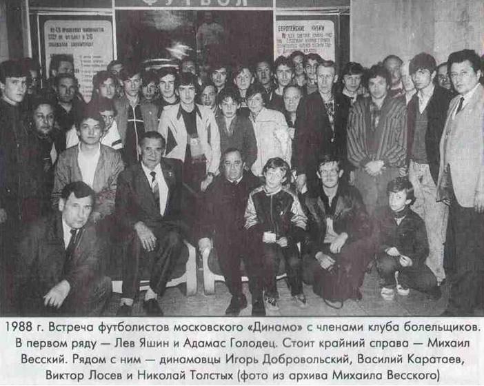 1988 г. Встреча футболистов московского «Диномо» с членами клуба болельщиков