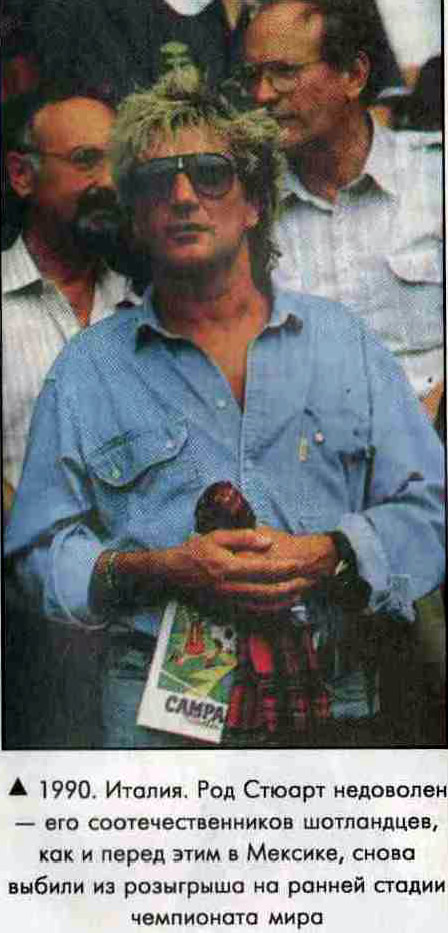 1990. Италия. Род Стюарт