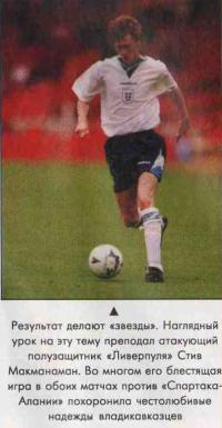 Атакующий полузащитник «Ливерпуля» Стив Макманаман