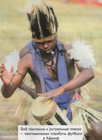 Бой тамтамов и ритуальные пляски