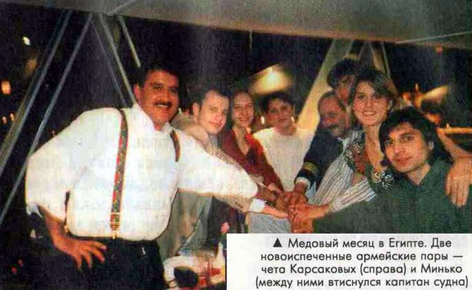 Чета Корсаковых (справа) и Минько (между ними капитан судна)