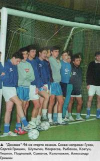 Динамо-96 на старте сезона