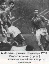 Игорь Численко (справа) забивает второй гол в ворота итальянцев