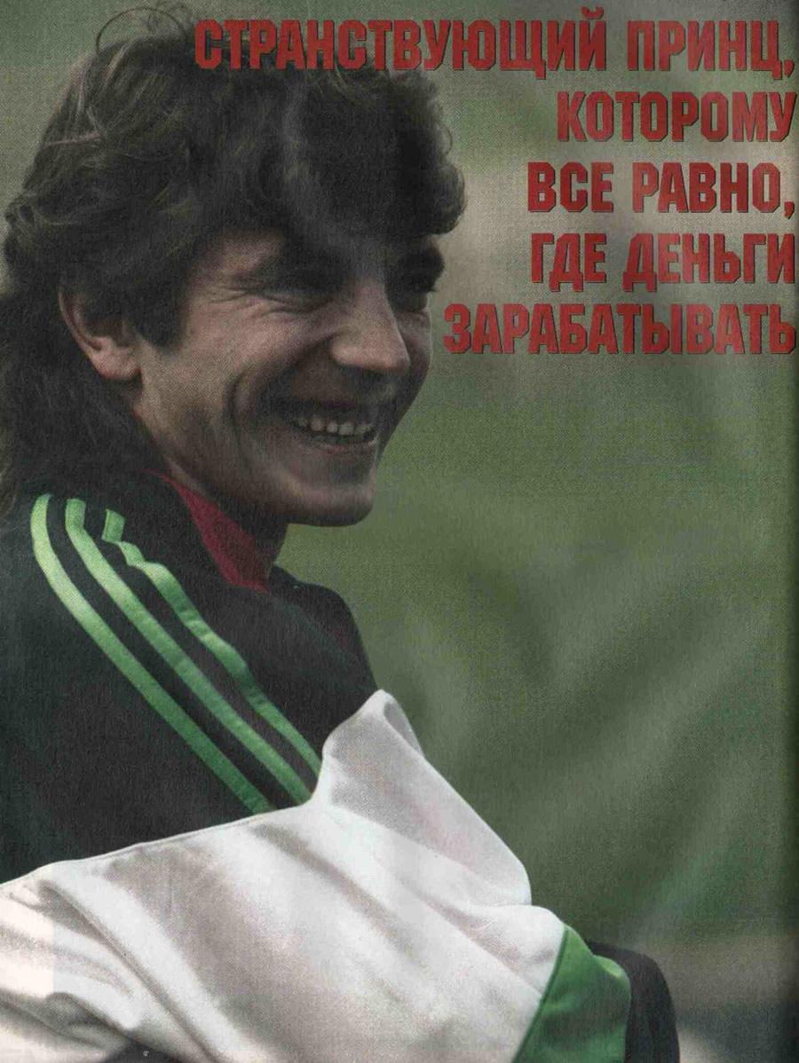 Игорь Иванович Добровольский