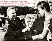 Лев Яшин вручает кубок Андрею Мурыгину
