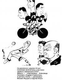 На шаржах Игоря Соколова запечатлены участники первого чемпионата СССР