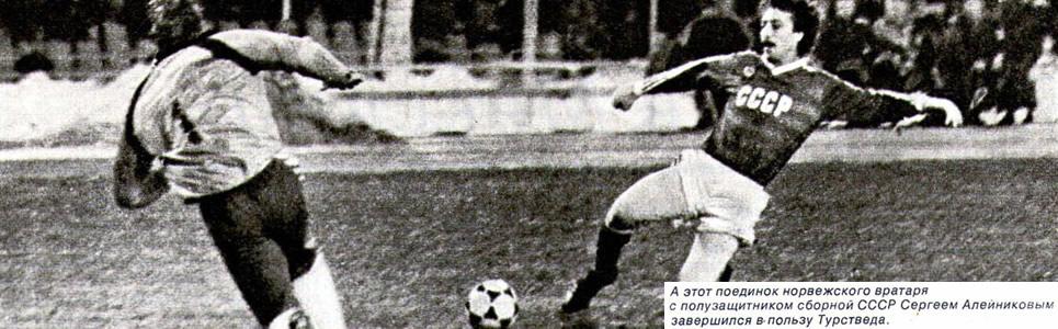 Поединок норвежского вратаря с полузащитником сборной СССР