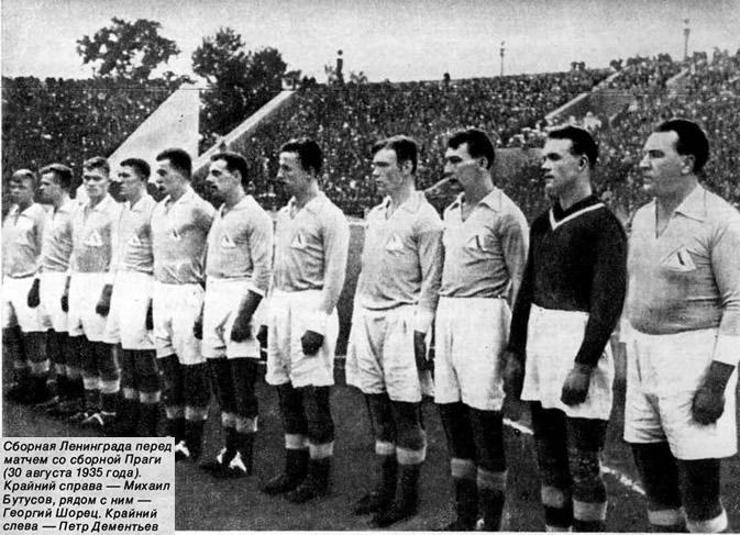 Сборная Ленинграда перед матчем со сборной Праги (30 августа 1935 года)