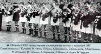 Сборная СССР перед первым послевоенным матчем с командой ФРГ